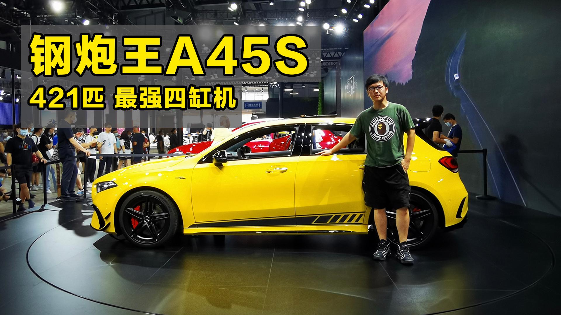 RS3慌了!因为奔驰AMG A45来了