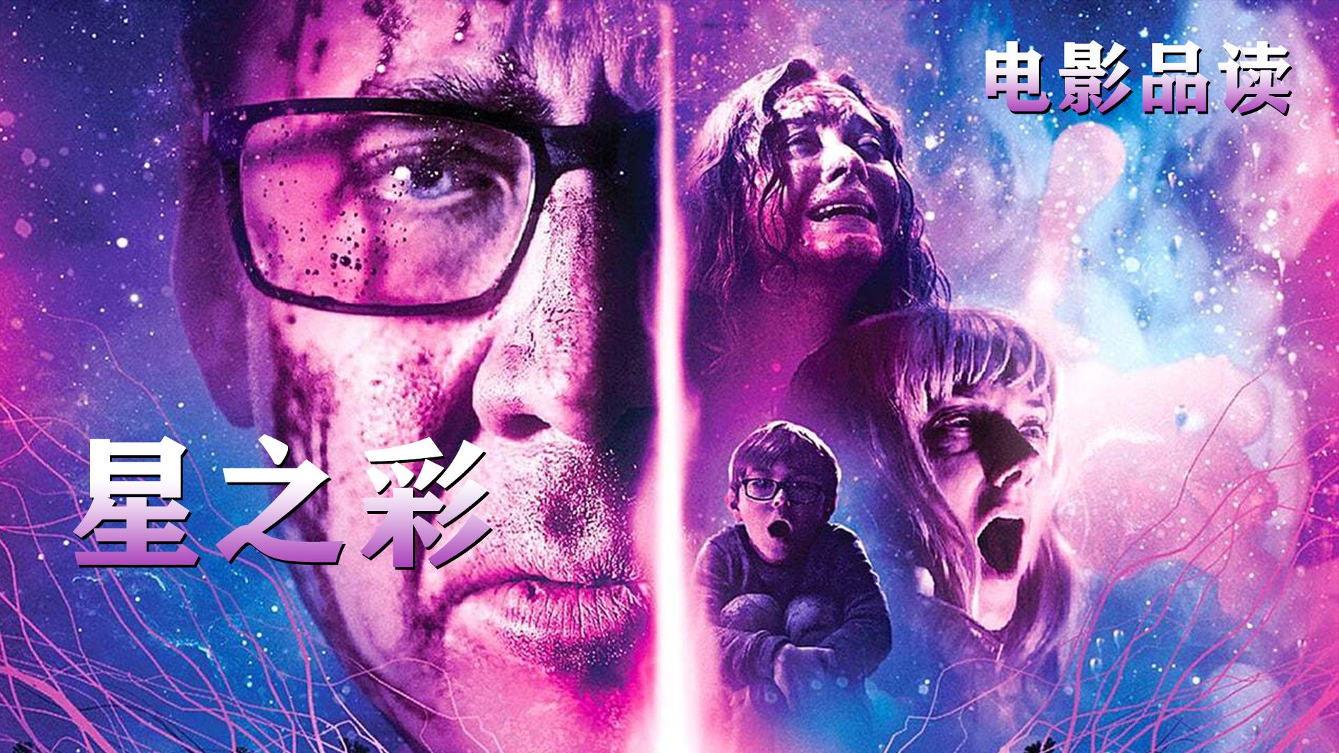 """【电影品读】异星色彩""""腐化""""人类,克苏鲁神话改编电影《星之彩》解说。"""
