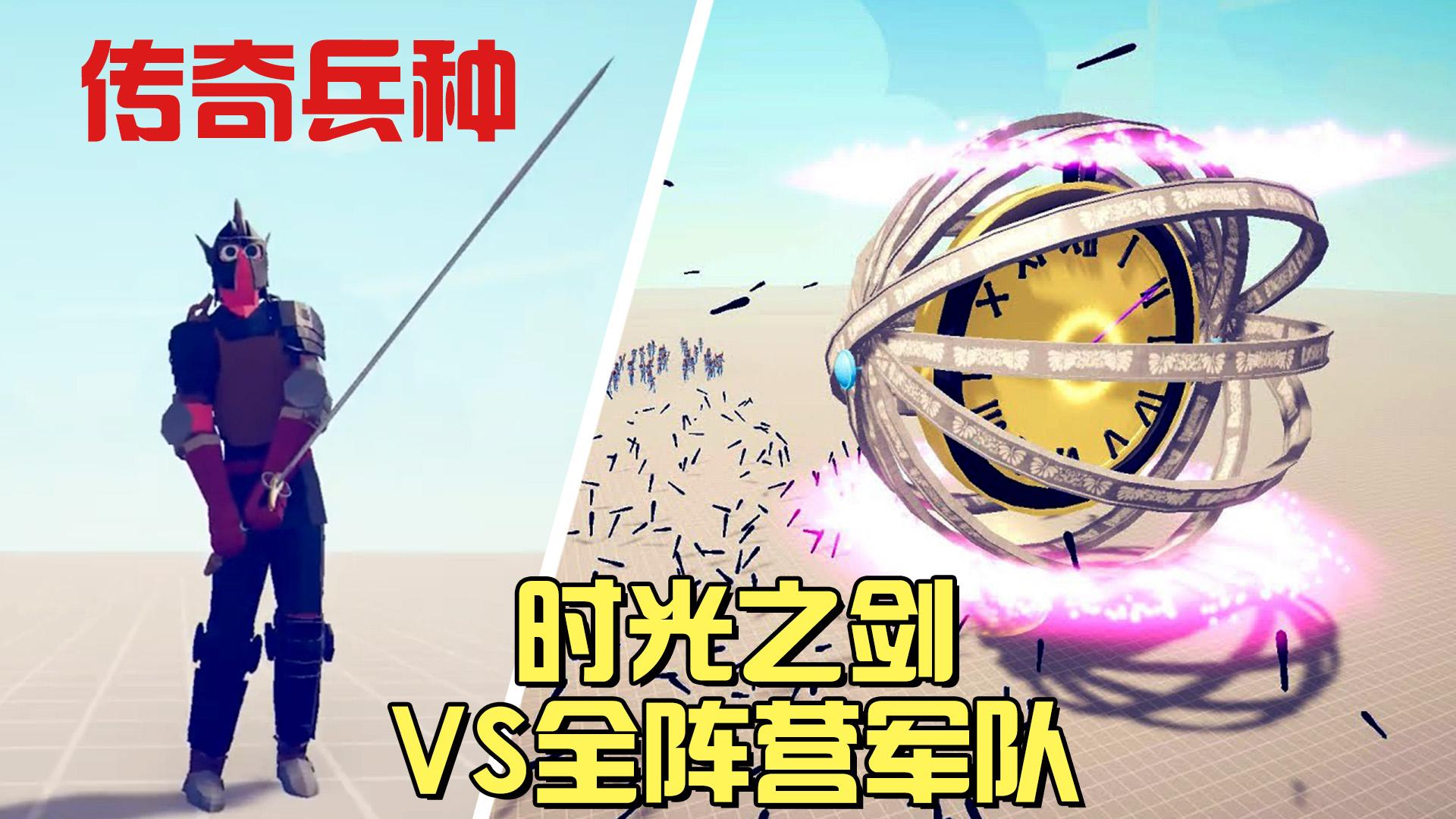 TABS传奇兵种:时光之剑VS全阵营军队!