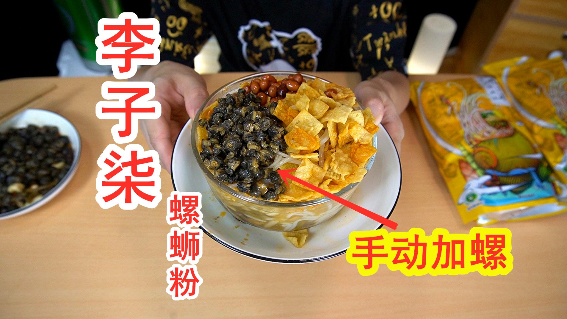 月销百万的李子柒螺蛳粉到底味道如何?最后连汤带渣都喝光了
