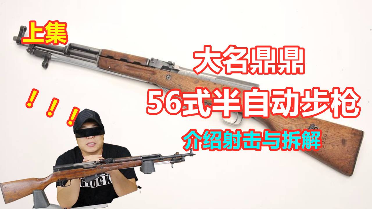 【上集】56式半自动步枪 | 大名鼎鼎 | 介绍射击与完全拆解【加拿大拍摄】