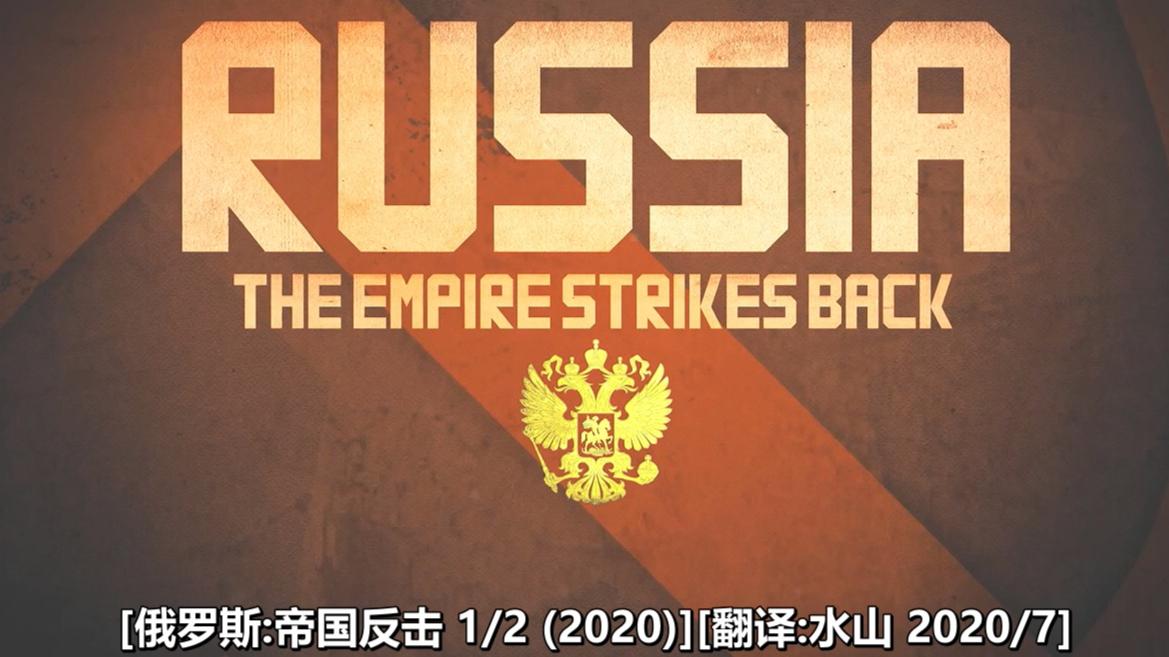 BBC 俄罗斯:帝国反击 1/2 (2020)水山汉化