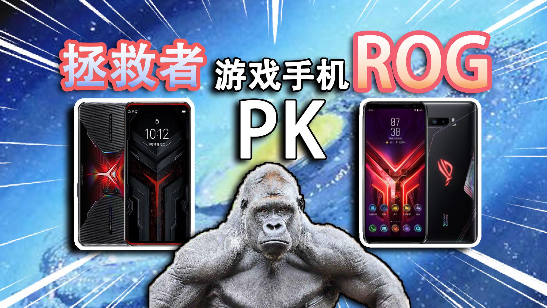【骁龙865Plus之战】拯救者电竞手机Pro和ROG游戏手机3,谁狙击了谁?我会买哪个?