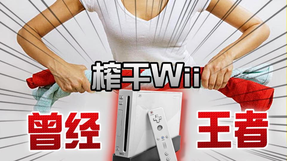10000%榨干机能!Wii画面最强的游戏长什么样?
