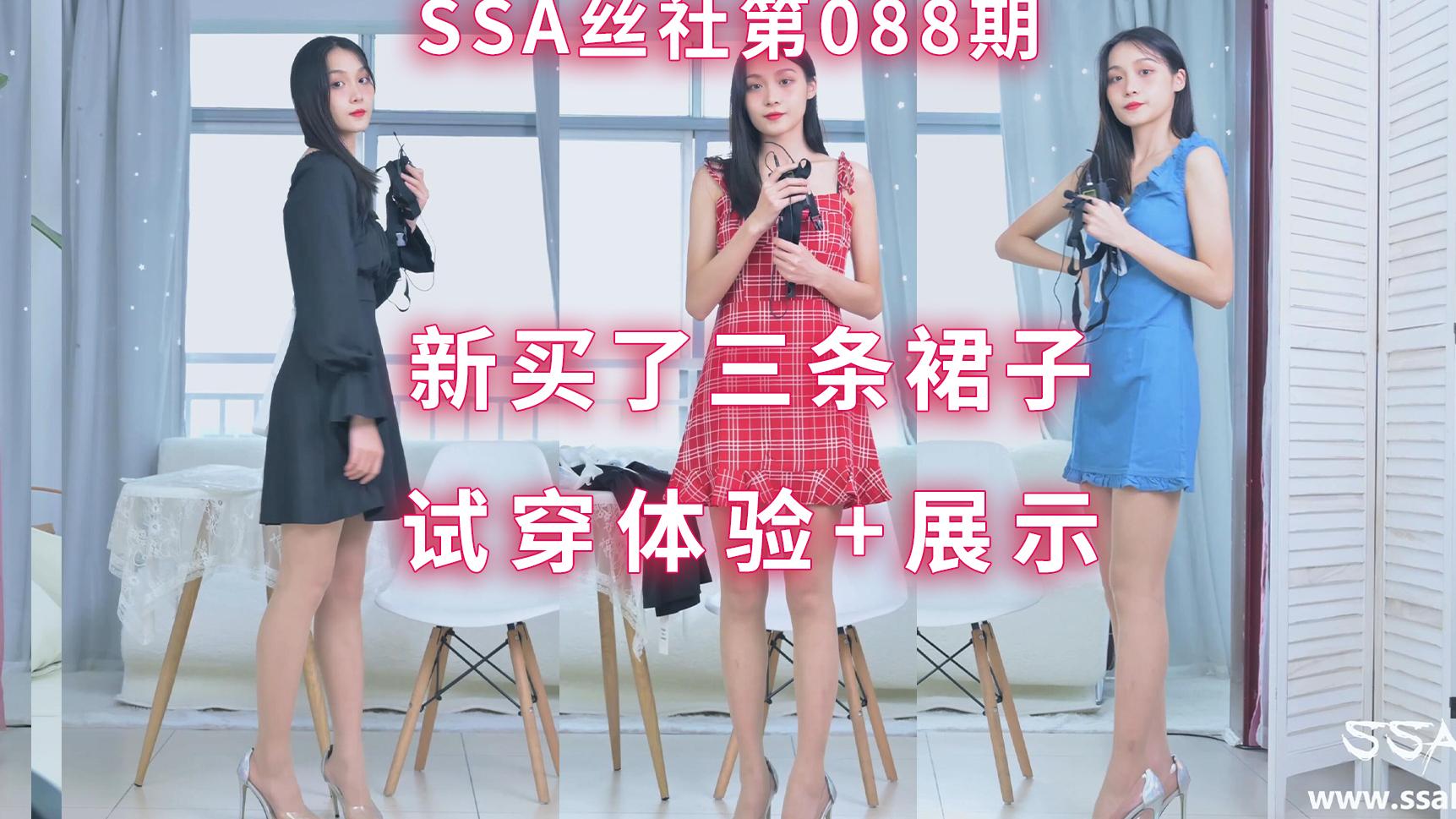 【SSA丝社】又买了三条新裙子,不务正业系列评测(88期)