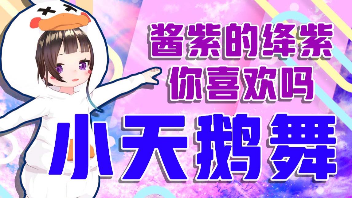 【绛紫】给大家跳个小天鹅吧~