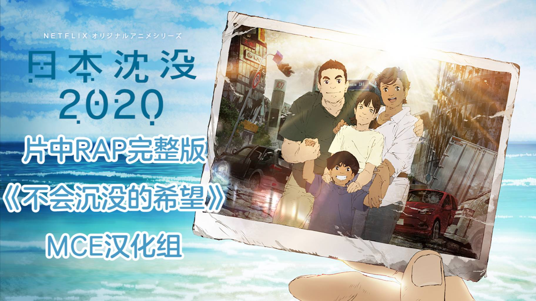 【7月/MV】日本沉没2020「不会沉没的希望」完整版MV【MCE汉化组】