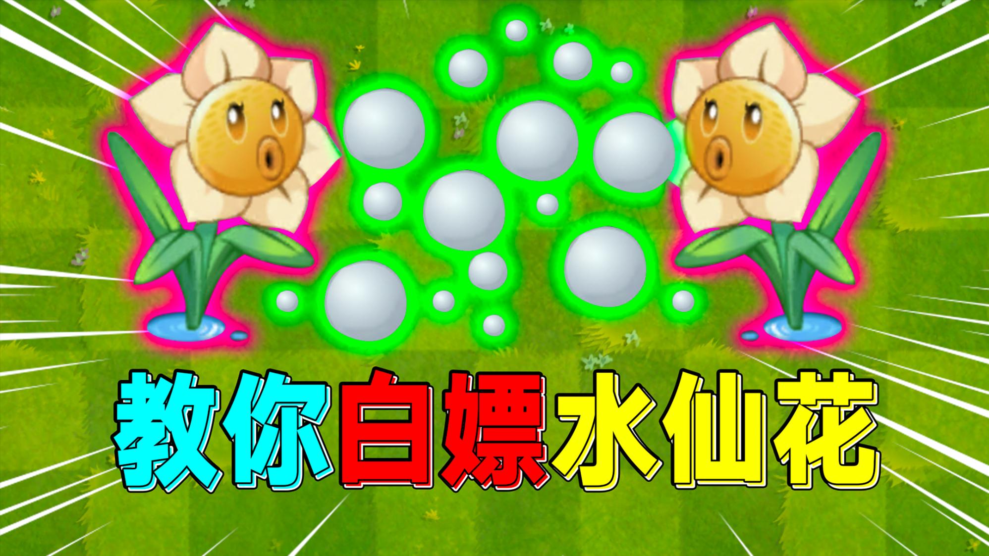 "PVZ2:白嫖获得""水仙花""?网友:真香!"