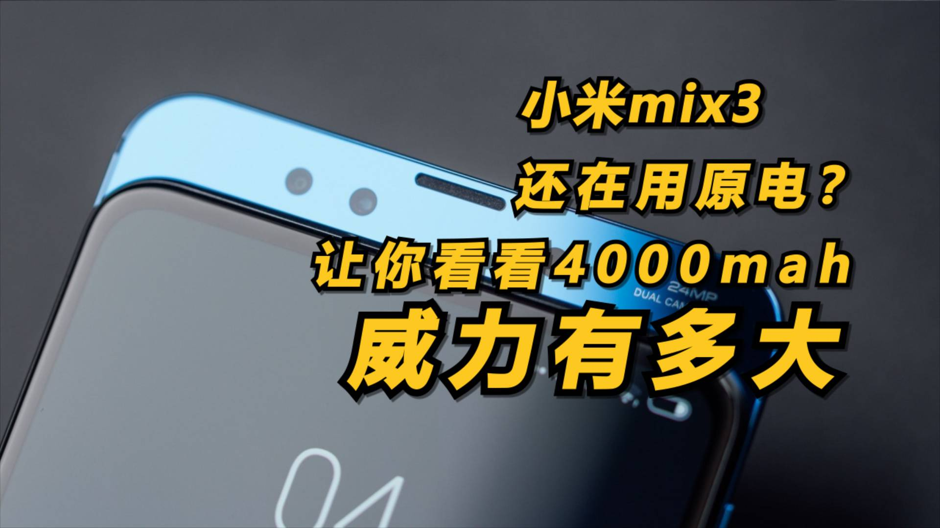 小米mix3还在用原电?让你看看4000mah威力有多大!