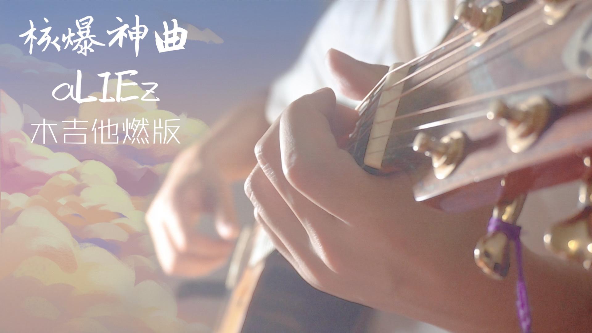 只用木吉他还原《核爆神曲》男版aLIEz日文改编翻唱