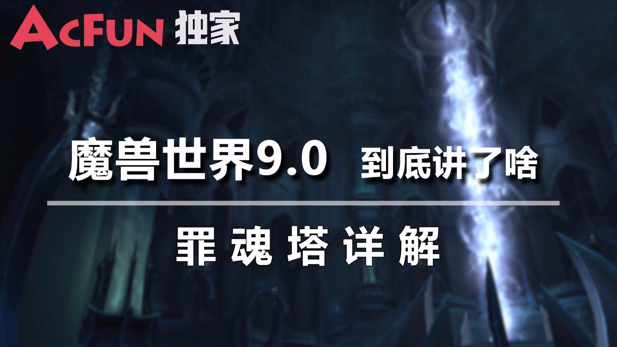 【猴山独家】魔兽世界9.0罪魂塔详解
