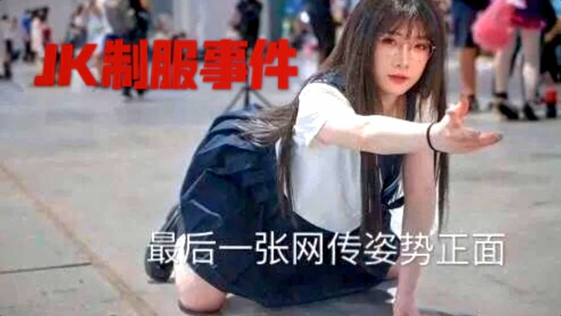网红美女漫展穿JK制服,现场摆不雅姿势,回应穿了安全裤