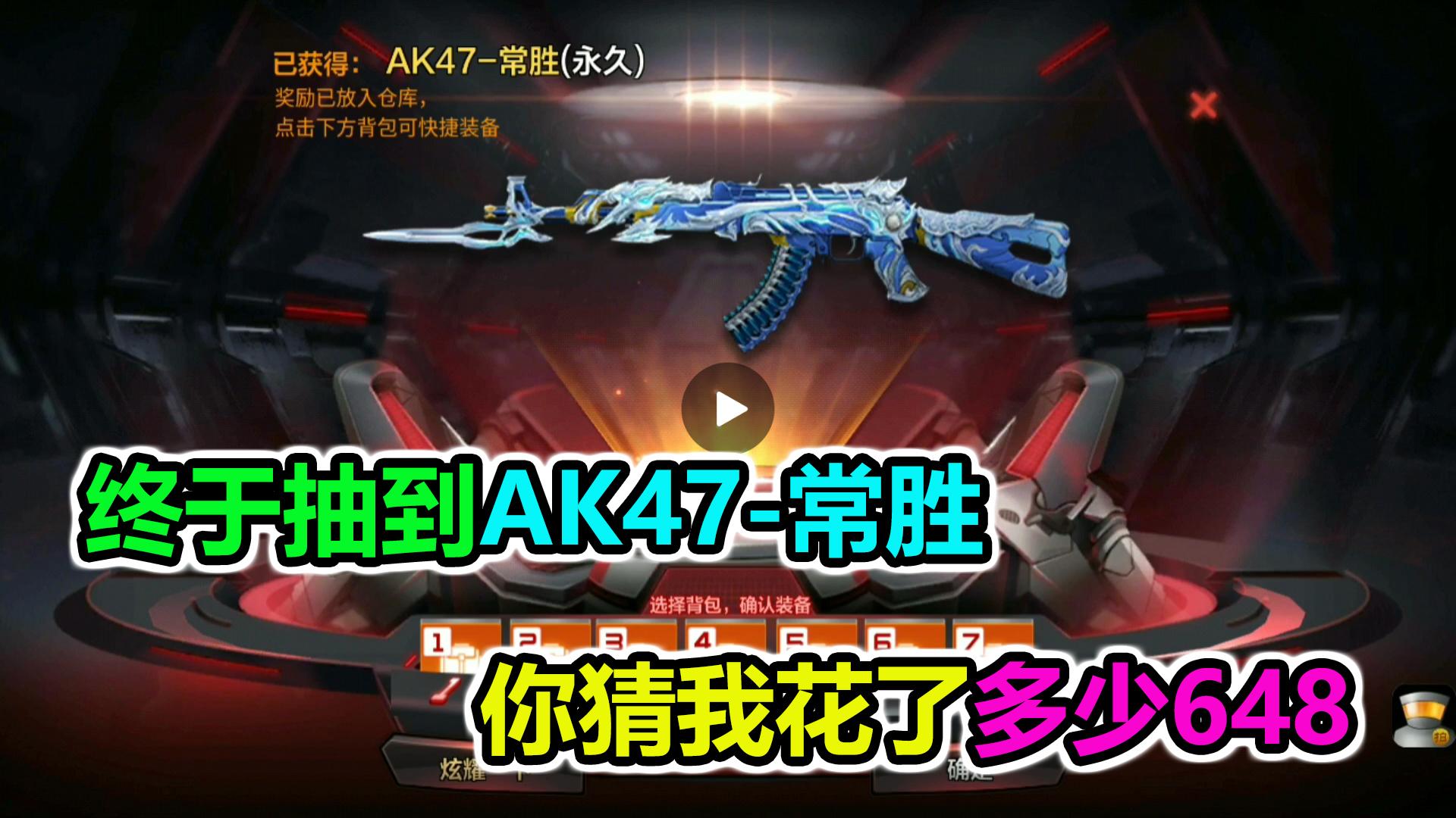 落星:终于抽到AK47-常胜,你猜我花了多少个648?欧皇就是任性