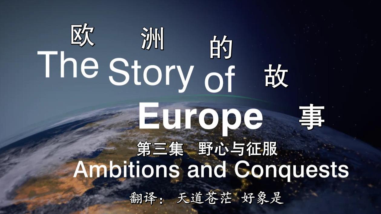 ZDF欧洲的故事E03 2018