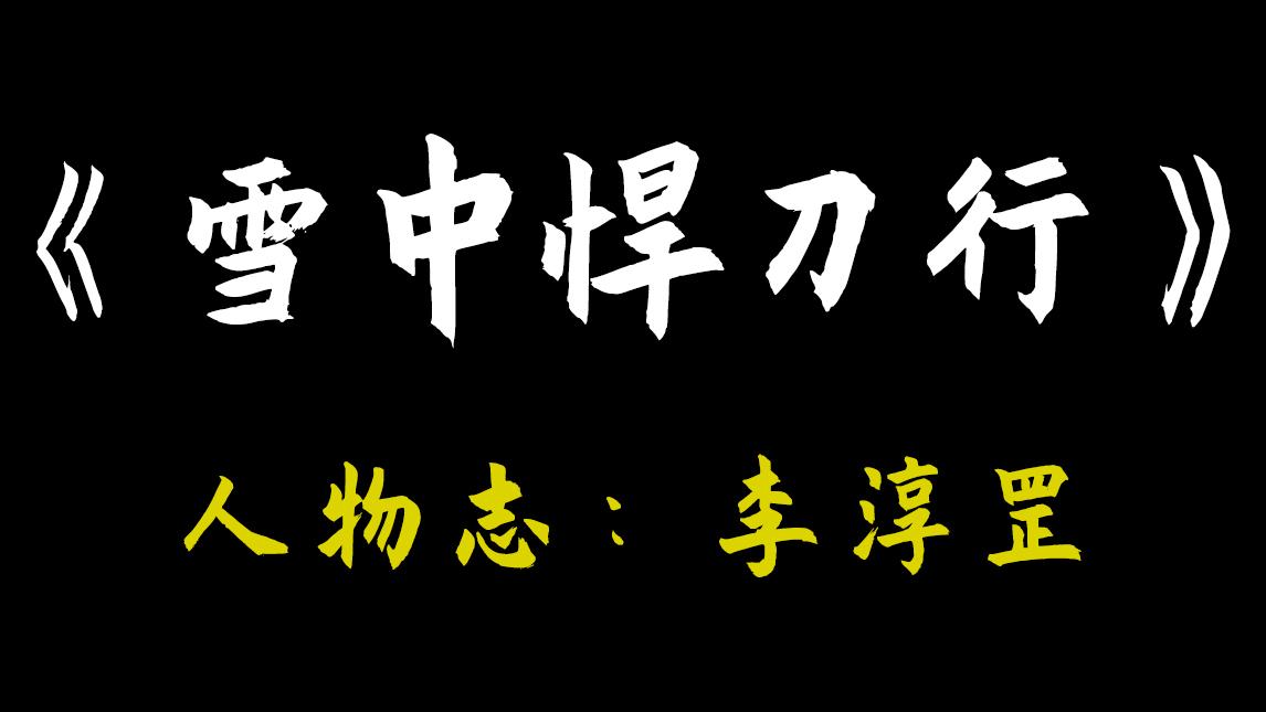 雪中人物志:李淳罡—天不生我李淳罡,剑道万古如长夜