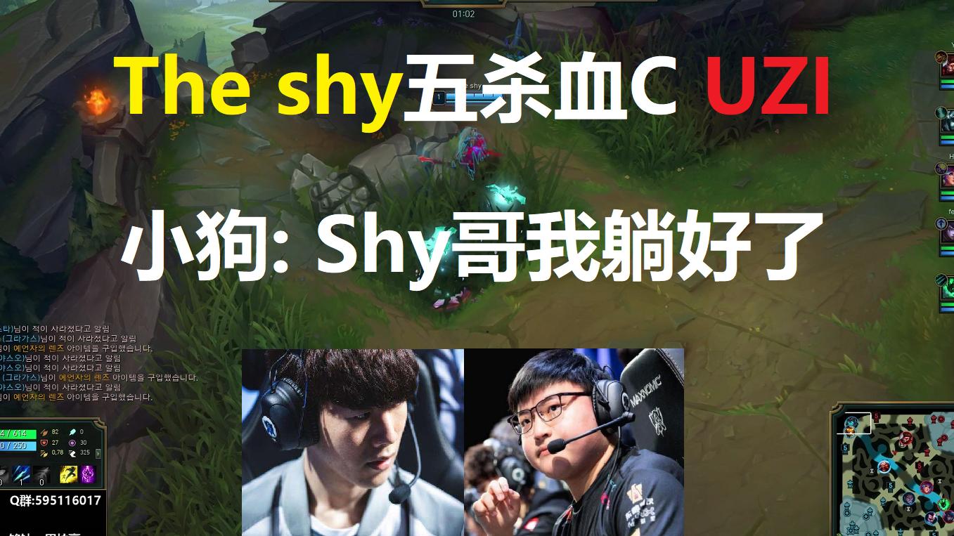 The shy五杀血C小狗,UZI: Shy哥我躺好了!