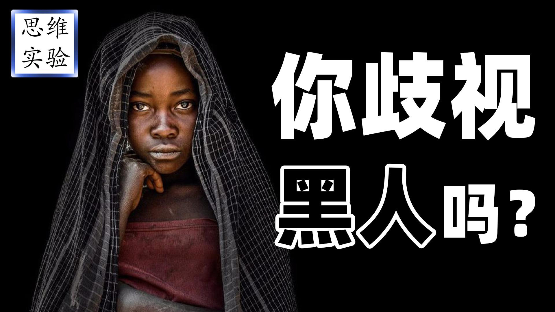 【思维实验室】黑人在美国受歧视,如果来中国你会歧视吗?