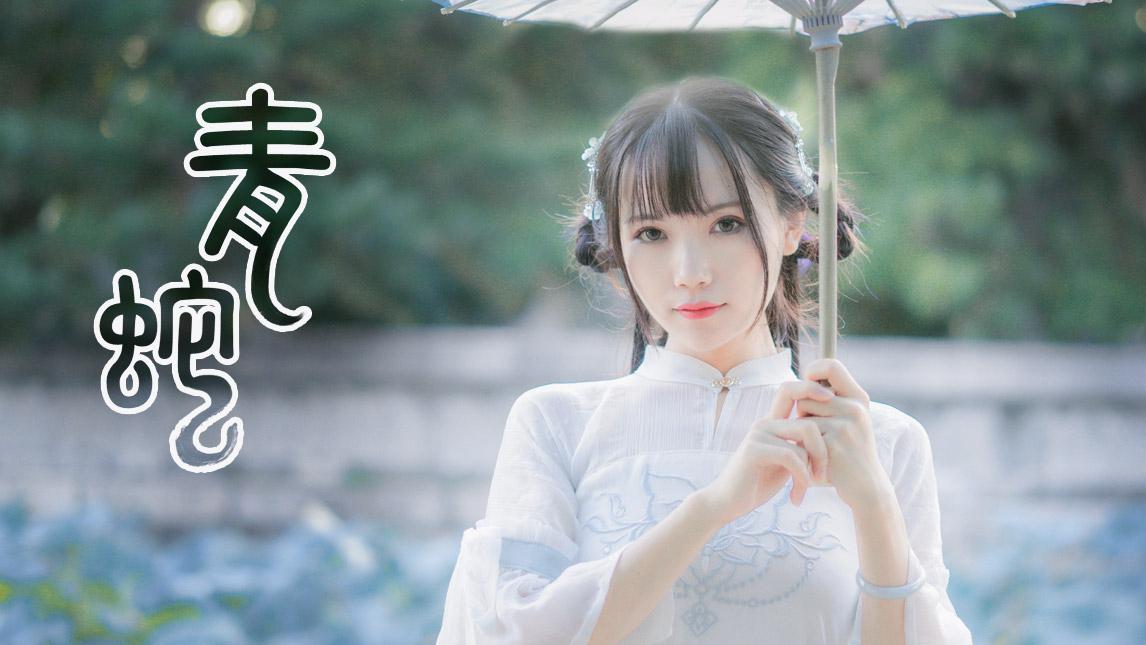 绝美【青蛇】帮姐姐把油纸伞还给许仙!【紫叶】逆水寒素问版