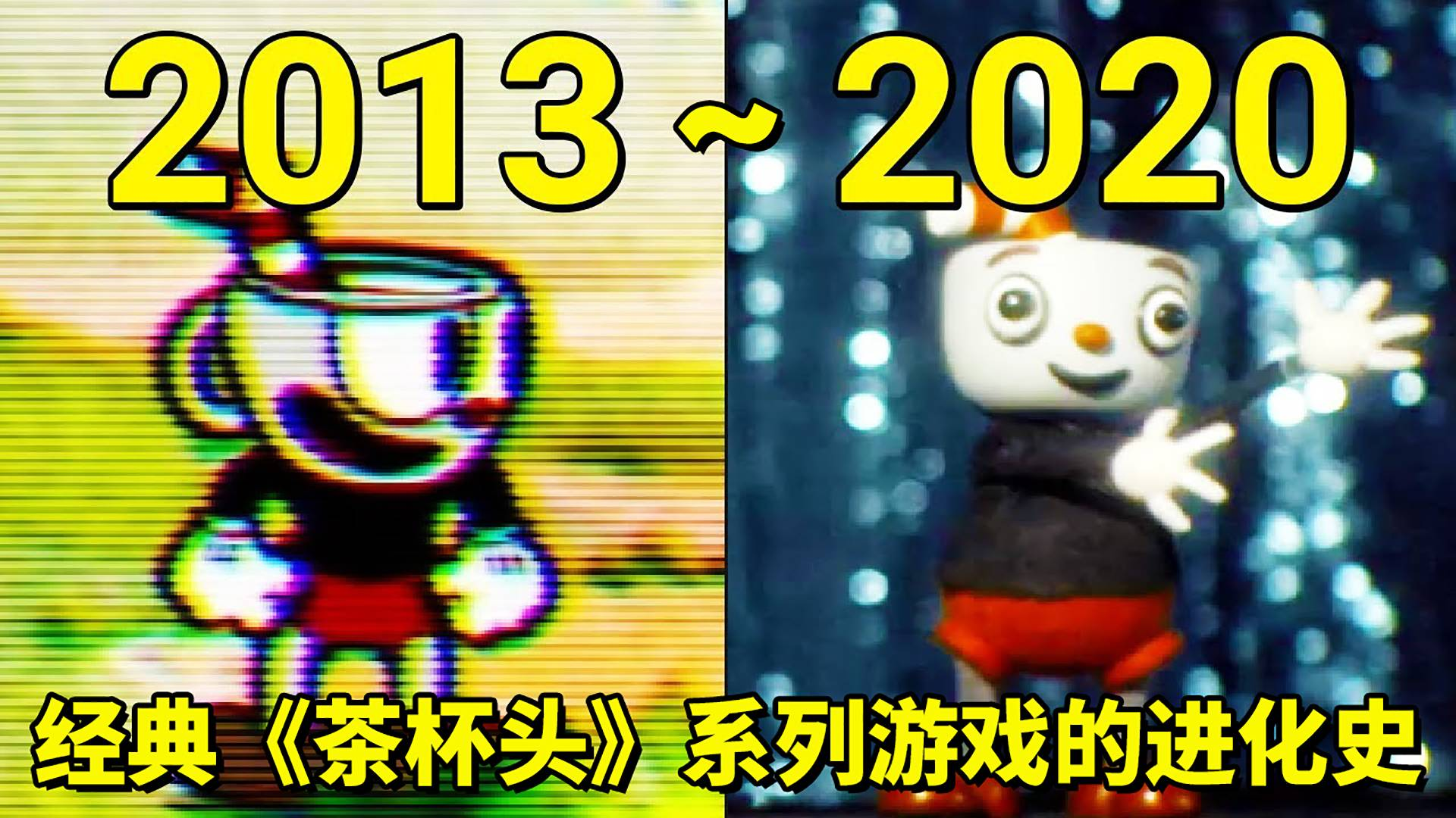 2013—2020年:《茶杯头》系列游戏的进化史!