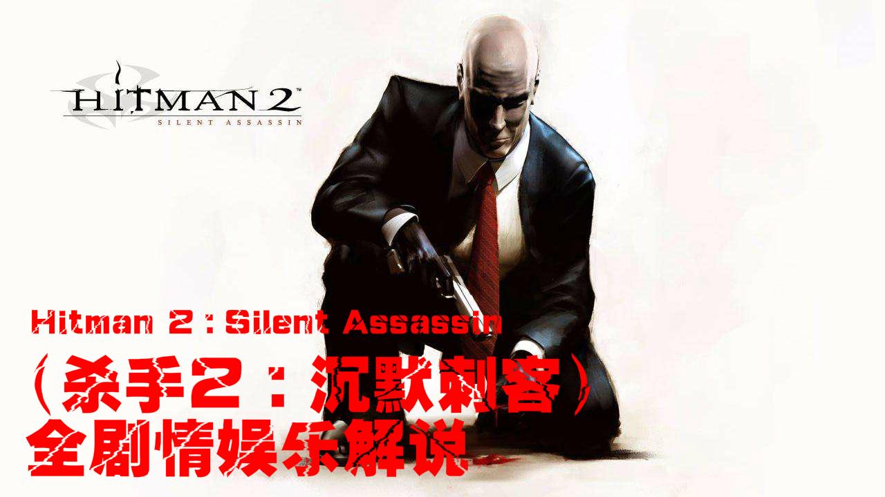《杀手2:沉默刺客》全剧情娱乐解说:序章(宫川诺避难所)