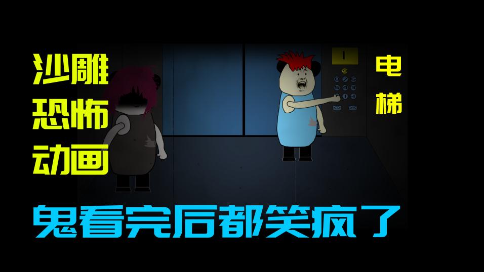 沙雕恐怖动画:电梯