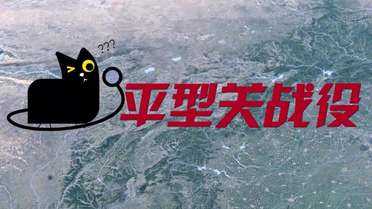 沙盘详解:平型关战役(日军神话是如何破灭的)