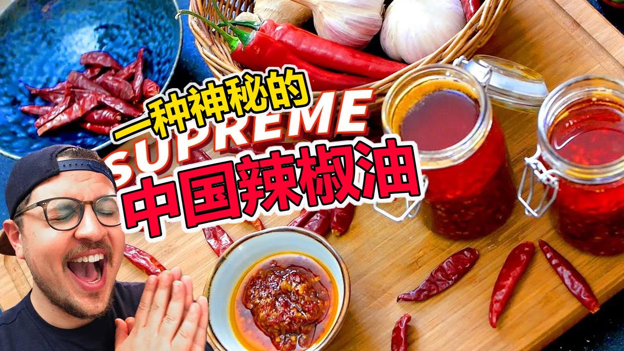 吃货老外 爱上一种神秘的中国辣椒油