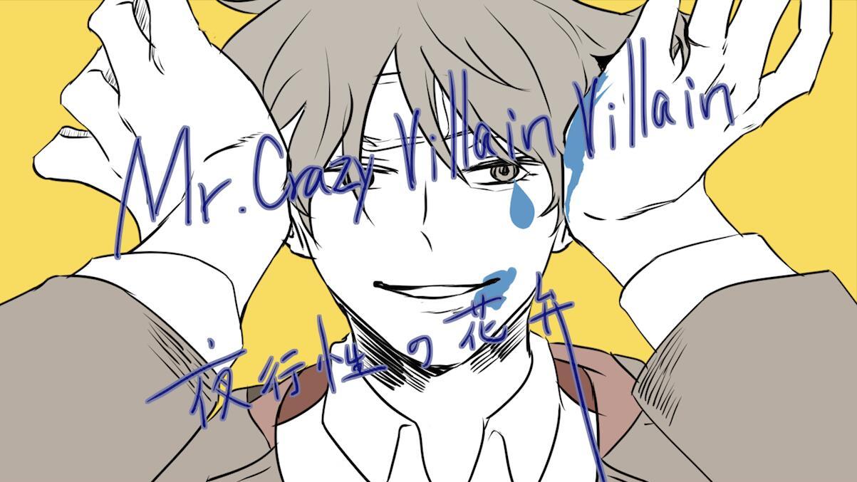 【富豪刑事/手书】神加的villain
