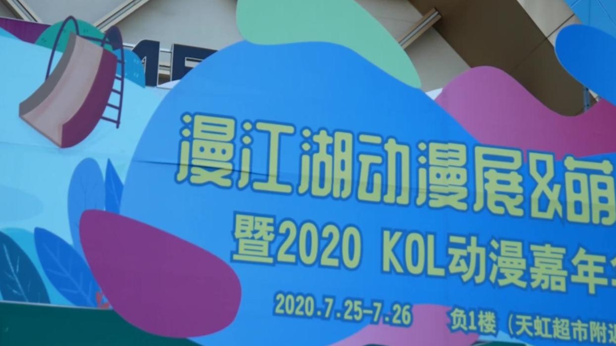 2020東莞KOL動漫嘉年華