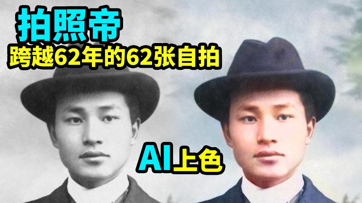 """【AI修复】史上最爱自拍的中国""""肖像帝""""叶景吕连续62年的自拍照【1907-1968】"""