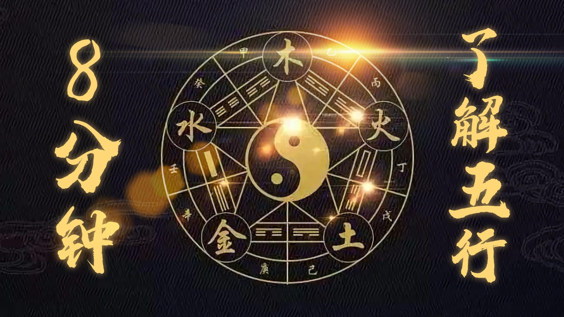 8分钟了解五行,中国最古老的道教学说!
