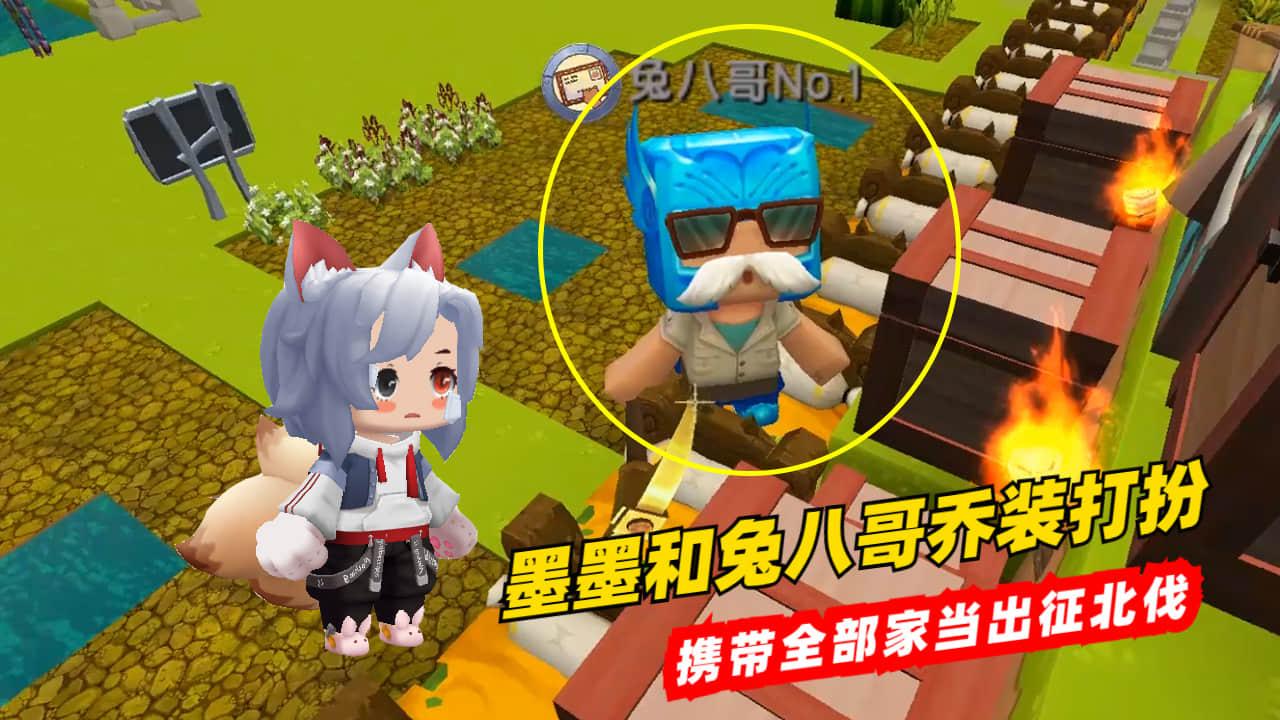 迷你世界荒岛求生38:墨墨和兔八哥乔装打扮,携带全部家当出征!