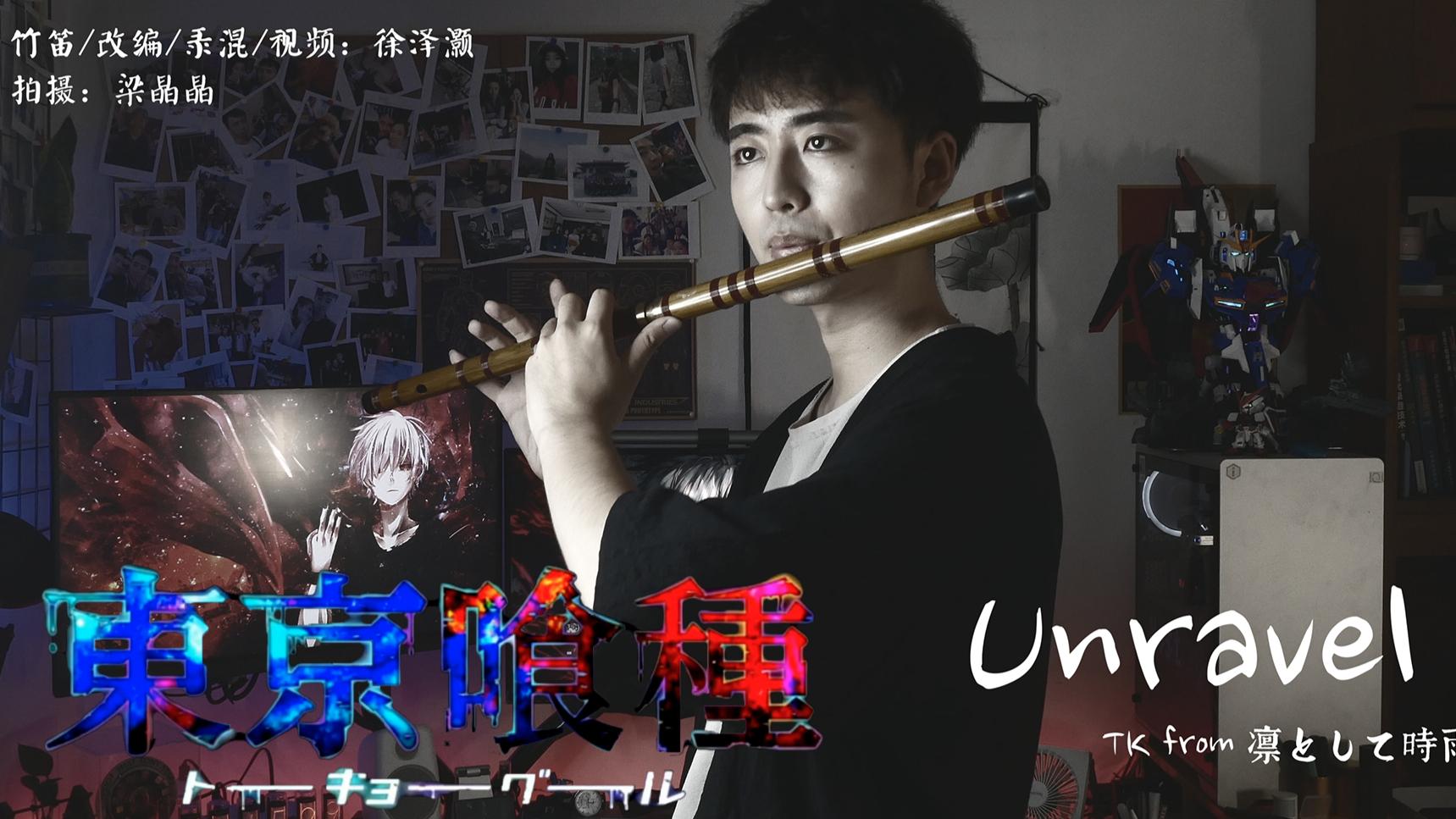 【次元优等声】Unravel-【东京喰种】来摸摸笛子的音域天花板?(不是