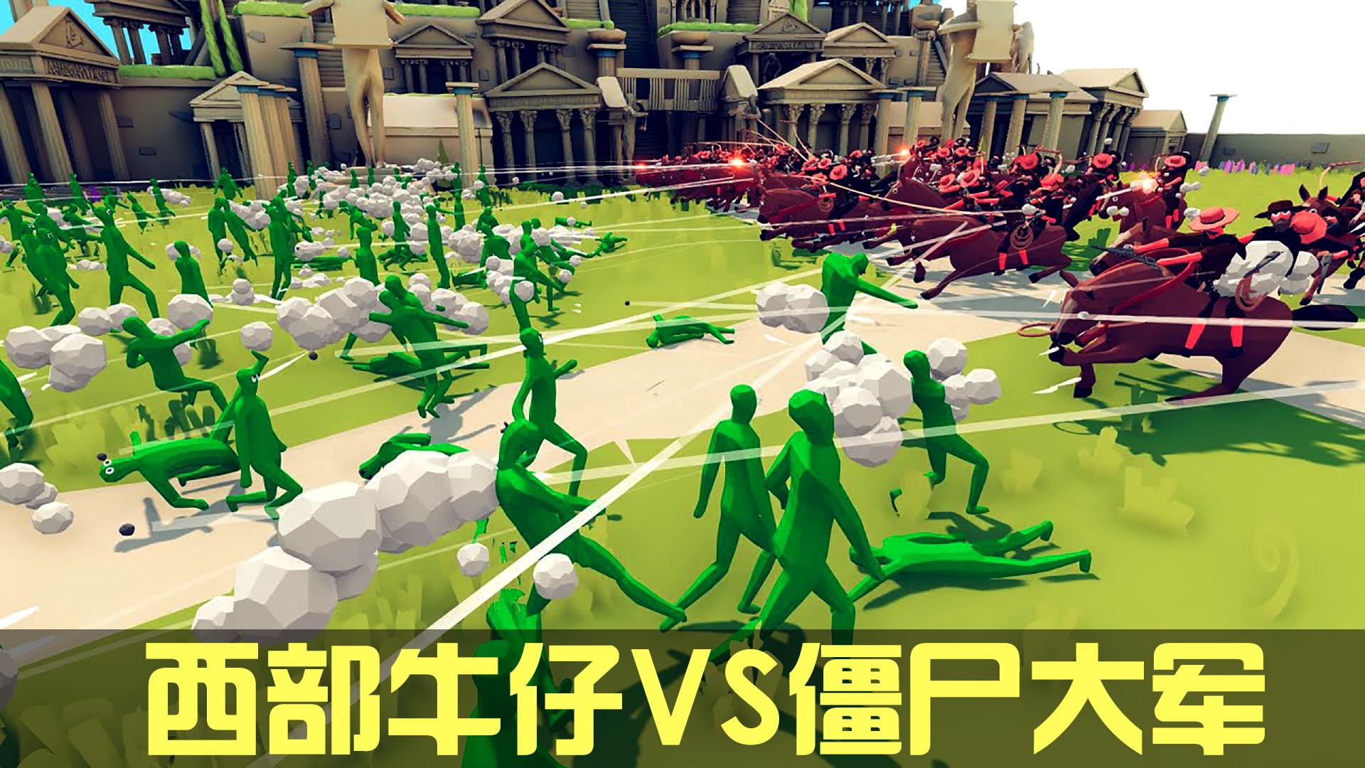 《全面战争模拟器》史诗大战:西部牛仔VS僵尸大军!