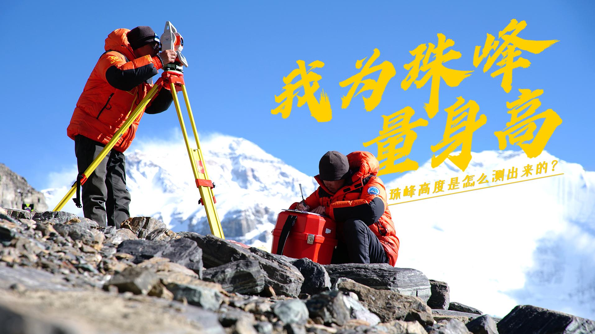 【冬呱】为珠峰量身高是怎样的一种体验?背后艰险鲜为人知