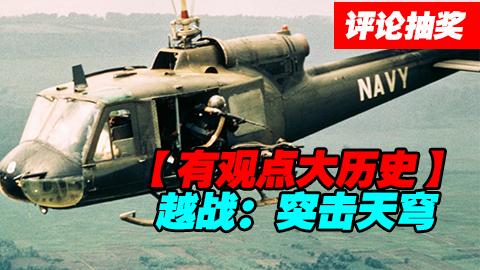 【话题&抽奖】越战19期--突击苍穹