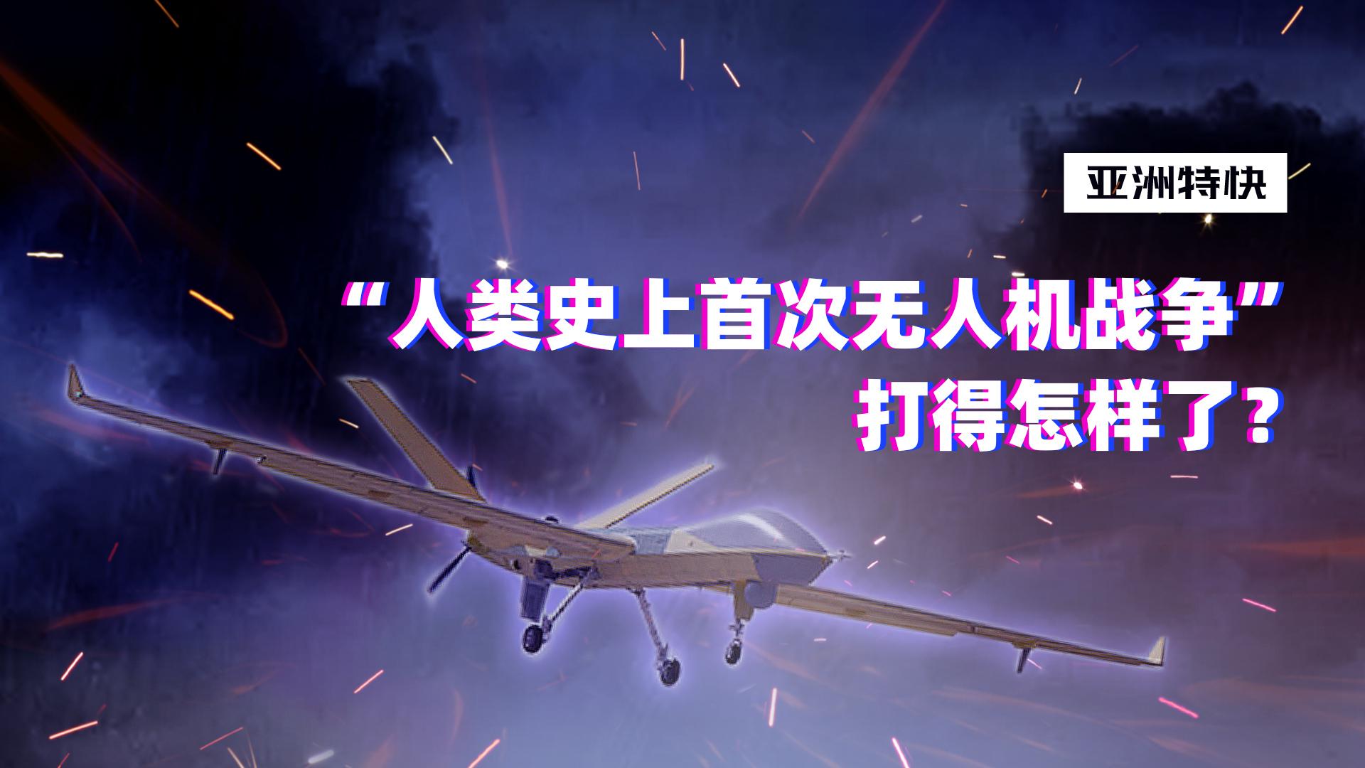亚洲特快:第一次无人机战争,中国产无人机表现如何?