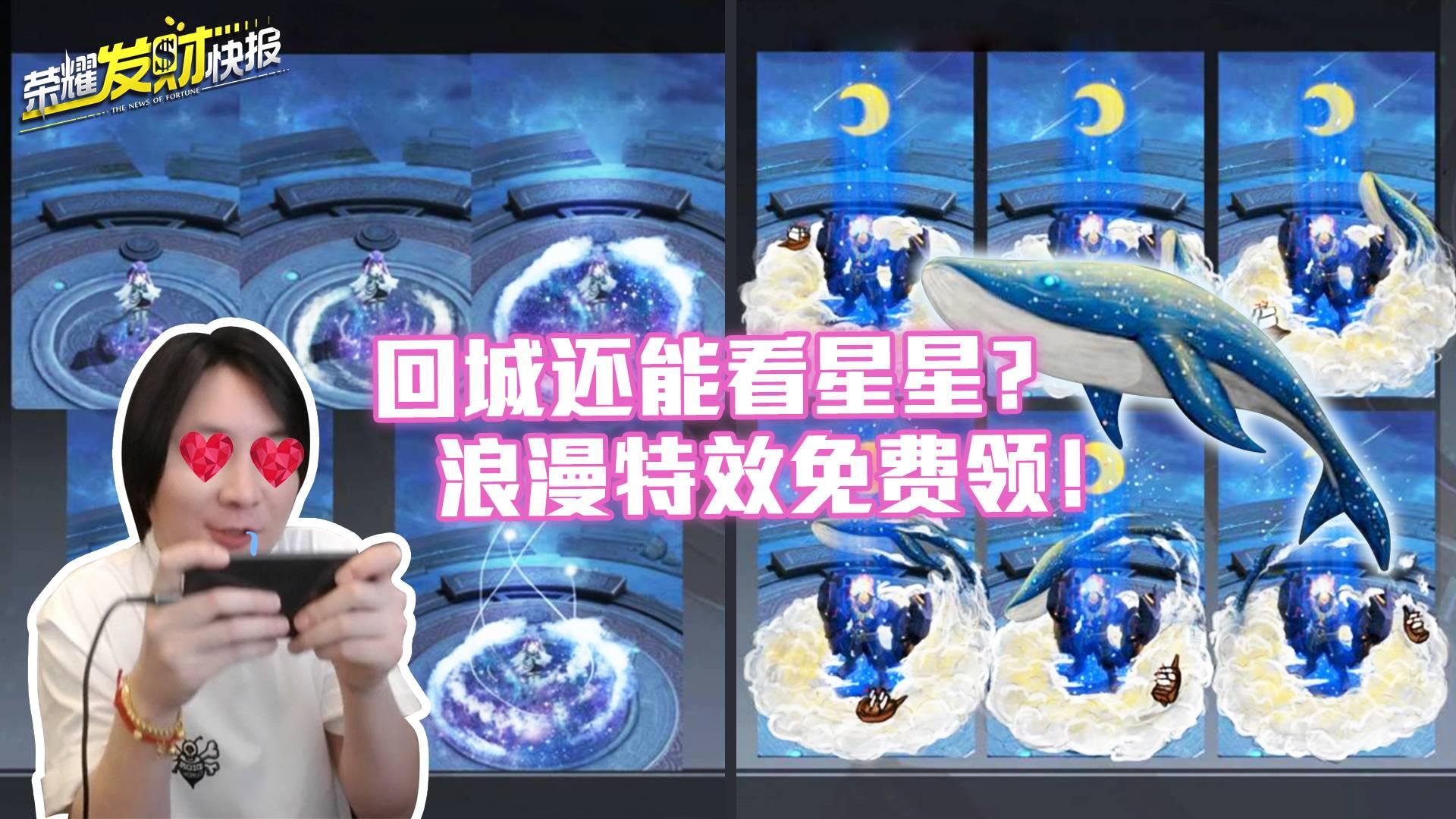 【荣耀发财快报】回城特效也能这么酷?免费领取还等啥!