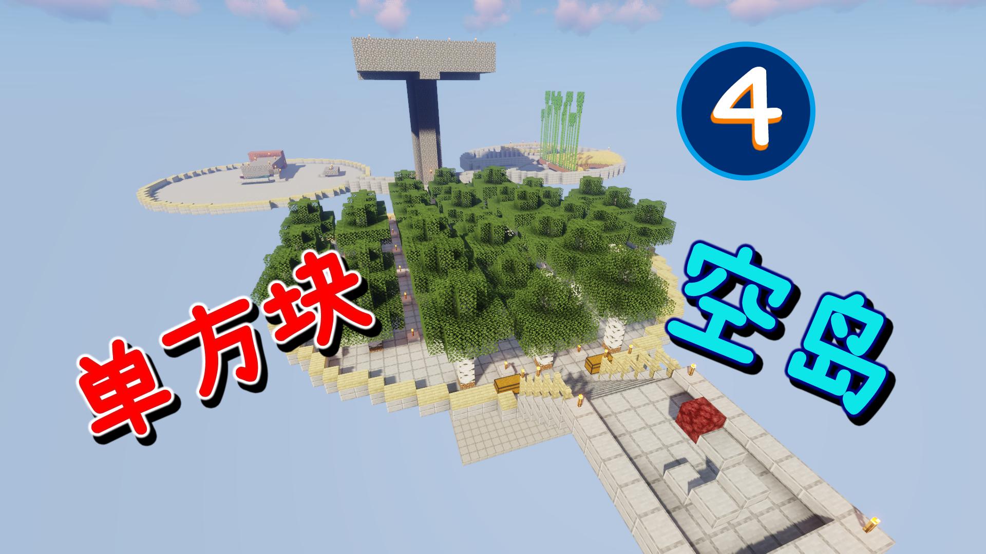 空岛的正中央,竖起了一个高效刷怪塔【我的世界单方块生存4】