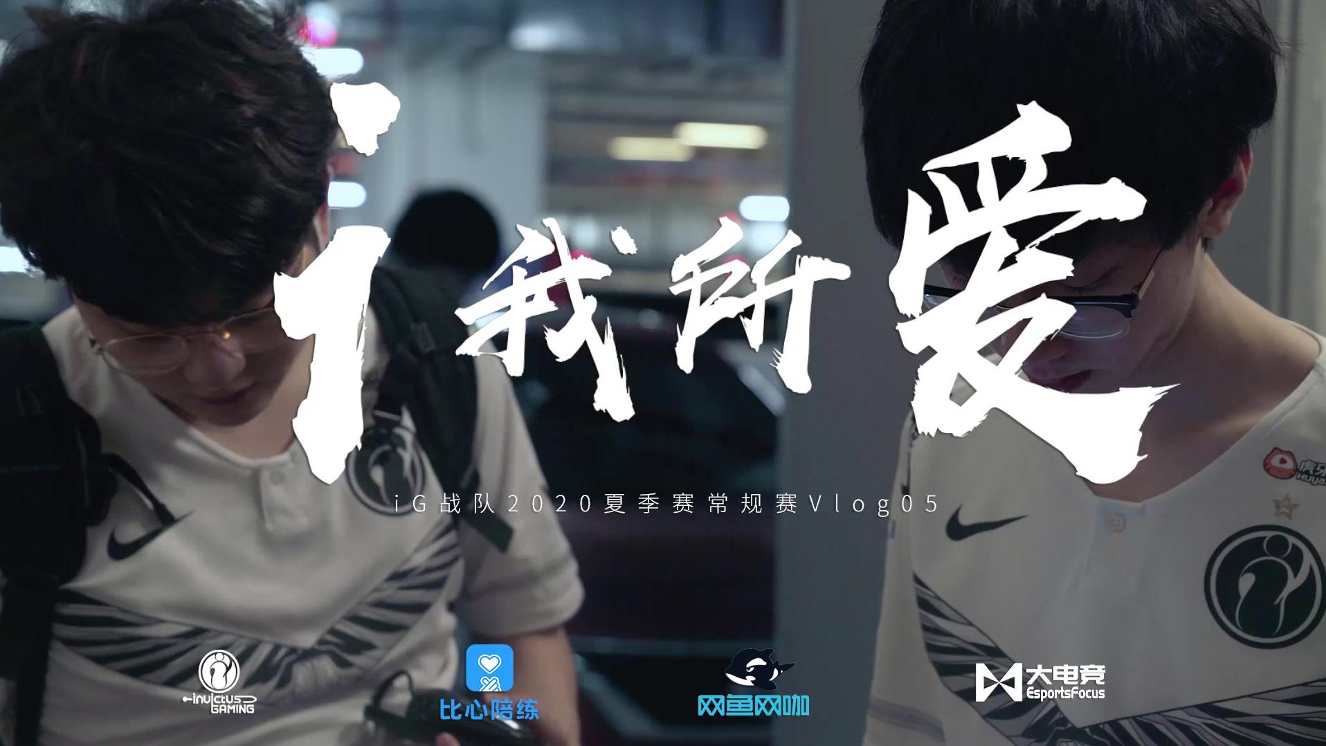 【iG.LOL】i我所爱-2020LPL夏季赛常规赛Vlog05