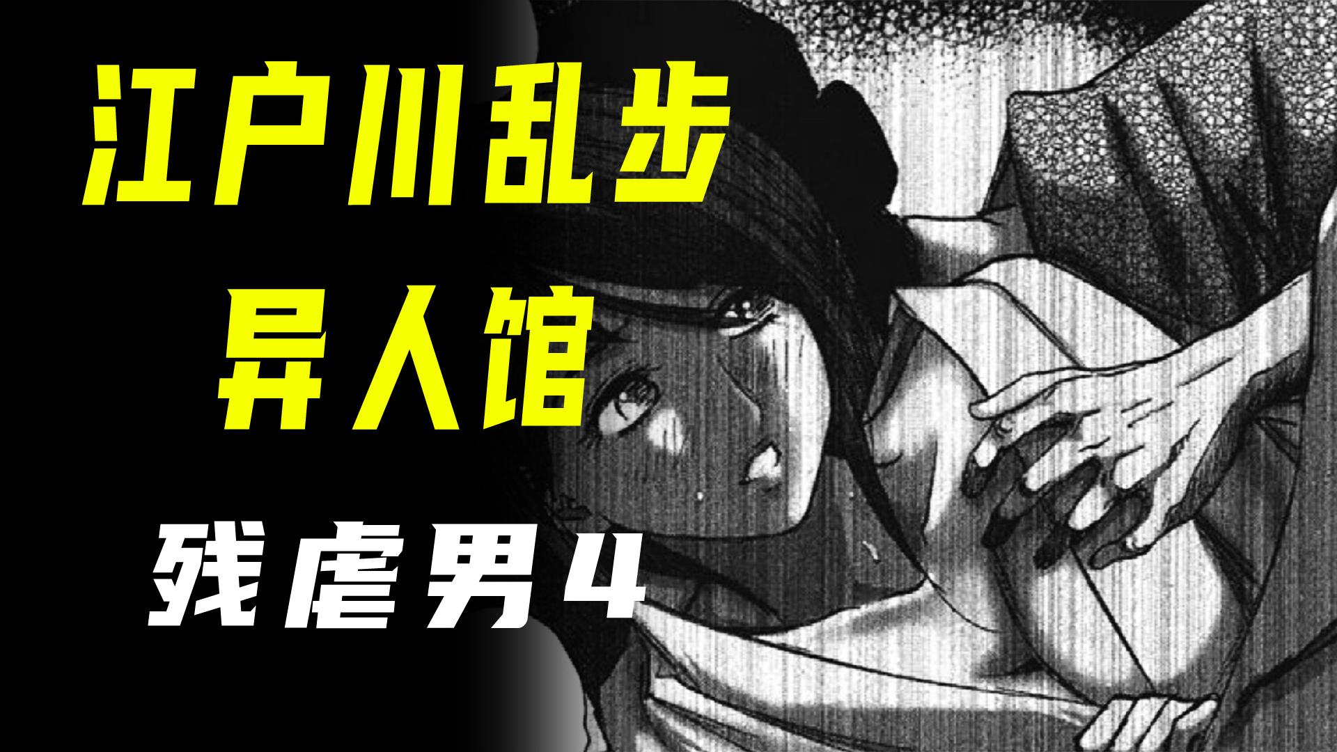 【江户川乱步异人馆·残虐男4】那一夜~关灯后,都没看清他的脸…