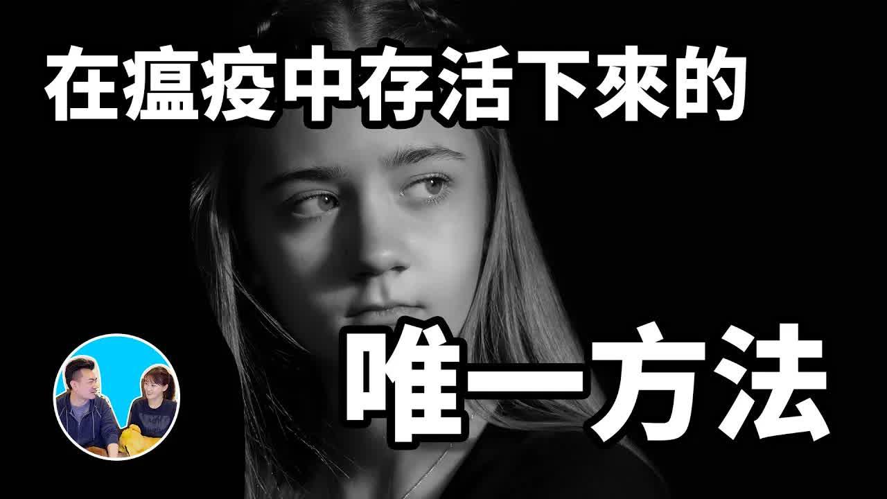 【搬运】人類瘟疫史,存活下來的唯一方法  老高與小茉 Mr & Mrs Gao
