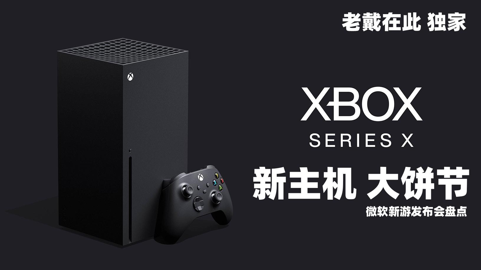 老戴《2020 微软新游发布会盘点》