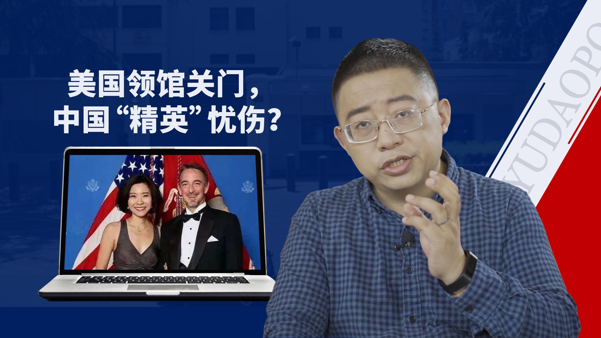 """沈逸:美领馆跑路,中国""""精英""""哀伤,美国网络舆论战的套路你get到了吗?"""