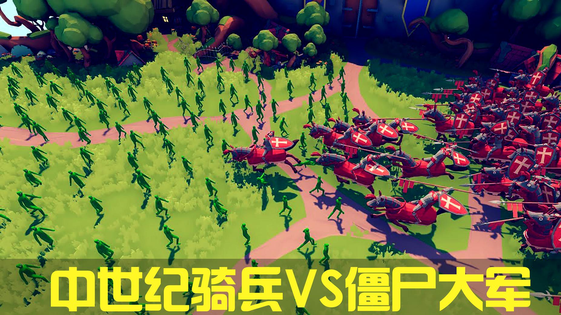《全面战争模拟器》史诗大战:中世纪骑兵VS僵尸大军!