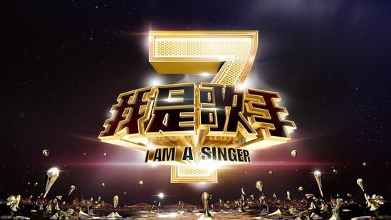 那些好听的粤语歌现场(四十一) 我是歌手篇A