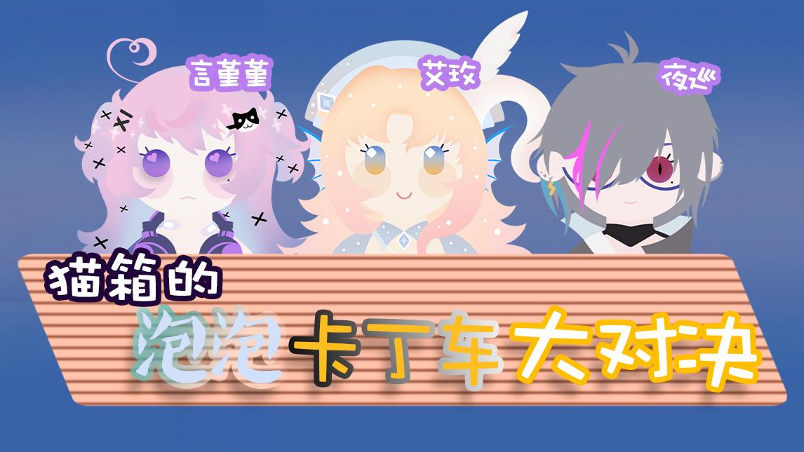 """【艾玫】2020-07-30 录播 猫箱的泡泡堂+卡丁车""""单机版"""""""