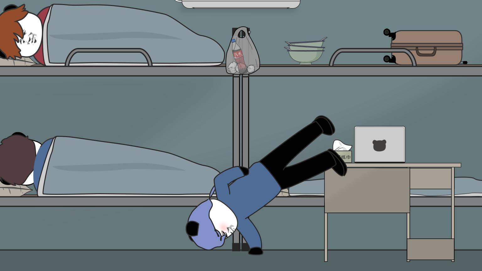 【沙雕动画】寝室恶人