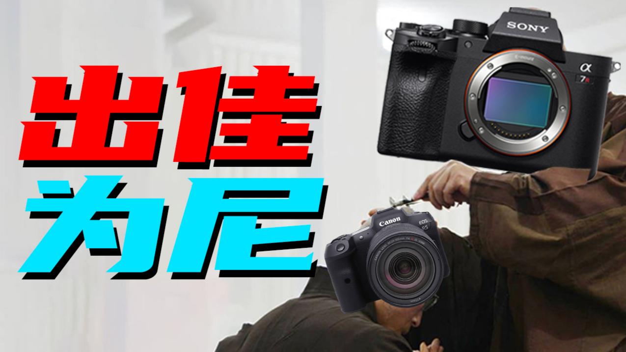 【短的发布会】一张内存卡卖4000?索尼a7S3相机交朋友配件才赚钱!