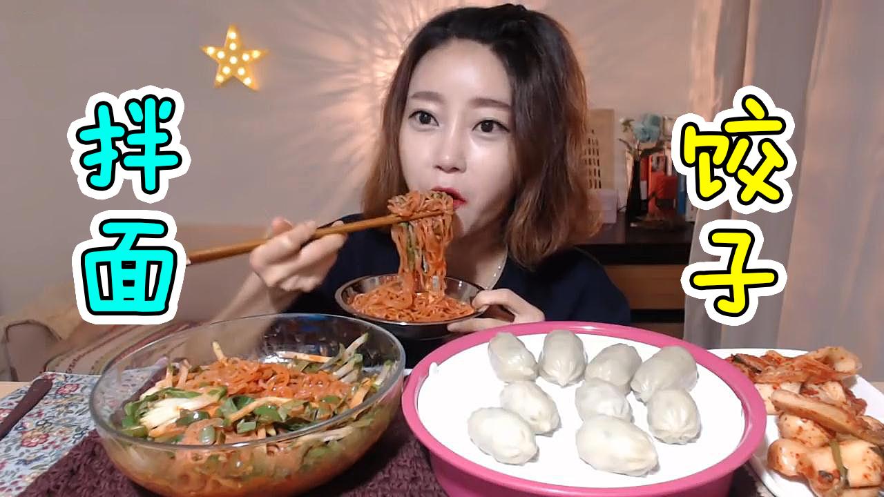 拌面配上饺子加上青阳辣椒吃播!分分钟变光盘,太美味了!